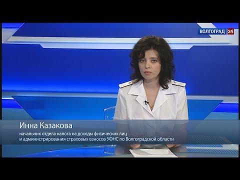 Инна Казакова, начальник отдела налога на доходы физических лиц и администрирования страховых взносов УФНС по Волгоградской области