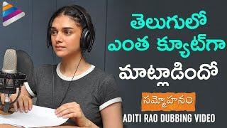 Aditi Rao Hydari Dubbing For Sammohanam Movie  Sudheer Babu  Sammohanam  Telugu FilmNagar