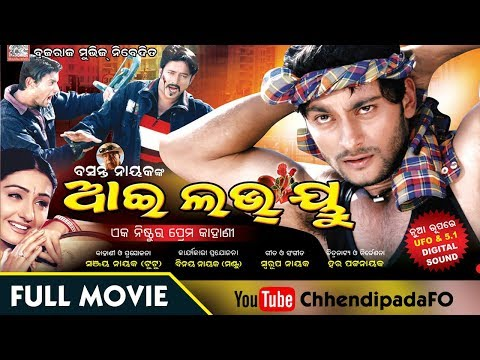 Video I LOVE YOU 2004 | Odia Superhit Movie | 720p HD | Anubhab Mohanty, Namrata Thapa download in MP3, 3GP, MP4, WEBM, AVI, FLV January 2017