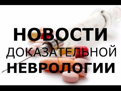 Обезболивающие Наркотические Препараты СТОП Опиоидные Анальгетики