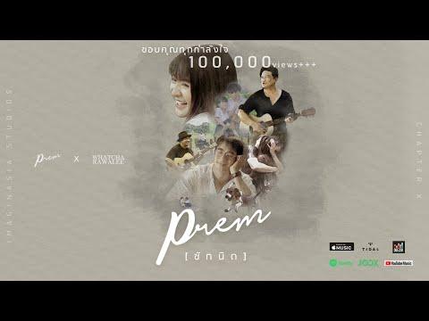 ซักนิด - PREM feat. วัชราวลี {milk}  [OFFICIAL MV]
