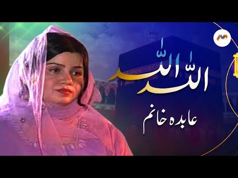 Video Abida Khanam - Allah Allah Hu - Shah E Madina - 2002 download in MP3, 3GP, MP4, WEBM, AVI, FLV January 2017