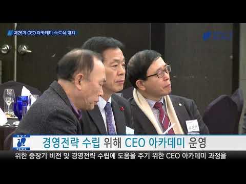 제26기 CEO 아카데미 수료식 개최