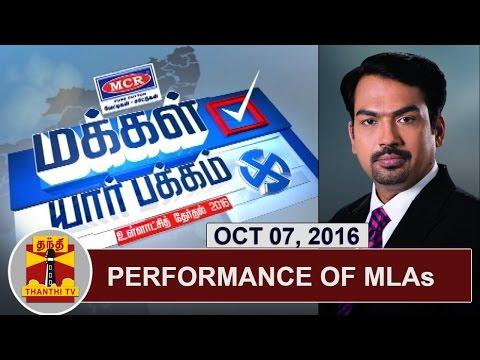 -07-10-2016-Makkal-Yaar-Pakkam-Performance-of-MLAs-Part-2-Thanthi-TV