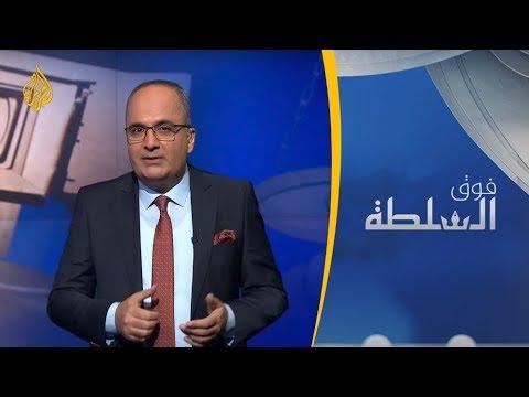 فوق السلطة - هل سيسقط السيسي؟. العراق لن يُسرق مرتين