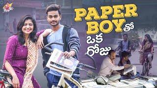 One Day In Life || Paper Boy Tho Oka Roju || Shiva Jyothi