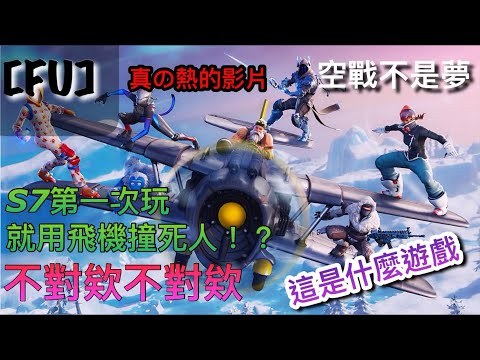 【FU】Fortnite要塞英雄 S7第一場就用飛機撞死人啦 !!!