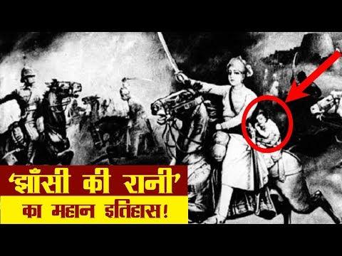 झाँसी की रानी का महान इतिहास | Manikarnika - The queen of Jhansi full story in Hindi