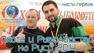 выставка охота и рыбалка 2014 - новинки фидер : РД
