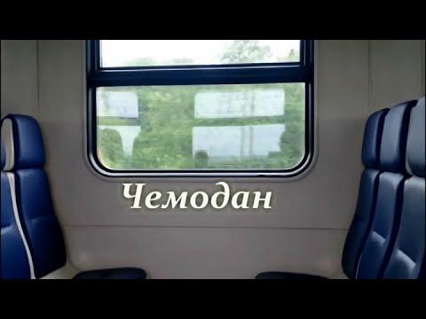 Чемодан (клип)