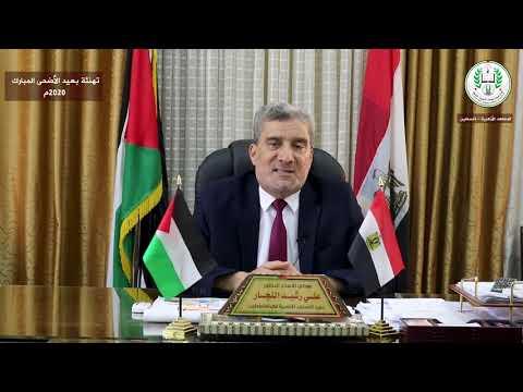 تهنئة من معالي أ.د. علي رشيد النجار عميد المعاهد الأزهرية بمناسبة حلول عيد الأضحى المبارك 2020م