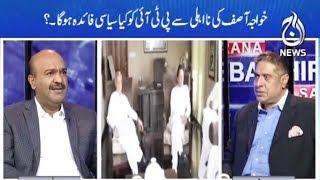 Video Aaj Rana Mubashir Kay Sath - 26 April 2018   Aaj News MP3, 3GP, MP4, WEBM, AVI, FLV Oktober 2018
