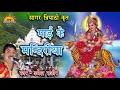 माई के मन्दिरिया    Mai Ke Mandiriya    Umesh Rathaur    New Super Hit Bhojpuri Devi Geet Bhajan