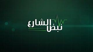 نبض الشارع - شارع عمر بن الخطاب .. مكرهة صحية منذ أسابيع ترافقها بنية منهارة