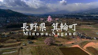 【春】長野県箕輪町 観光PR動画 Minowa,Nagano