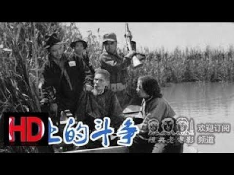 【湖上的斗争】 中国经典怀旧电影 1955 Chinese classical HD