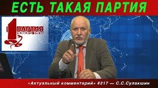 АК #217 «Есть такая партия» Степан Сулакшин
