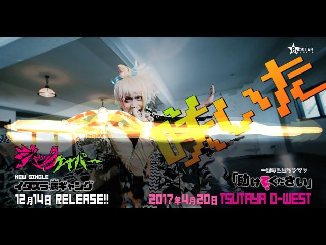 2016年12月14日Release ジャックケイパー『イタズラ病ギャング』【 SPOT(Long ver.)】