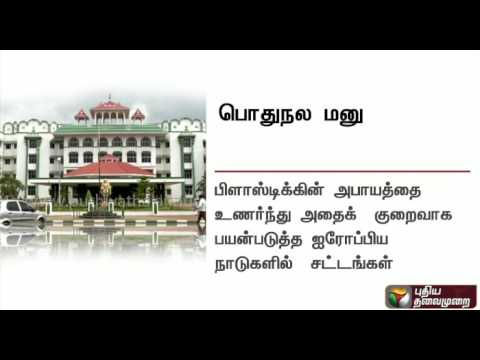 Madurai-court-has-sought-response-from-the-state-and-centre-regarding-reduction-in-plastic-usage