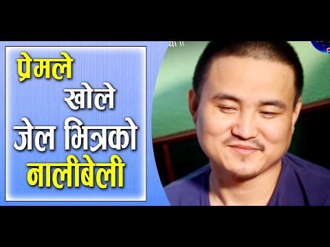 (Prem Bahadur Rai interview    प्रेम बहादुर राईले साउदी जेलमा के कस्ता दुख भोग्नु पर्यो    - Duration: 38 minutes.)