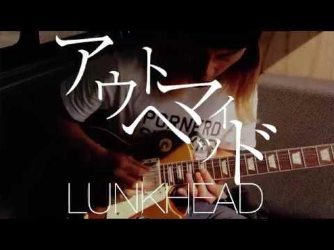 LUNKHEAD「アウトマイヘッド」MV short ver.