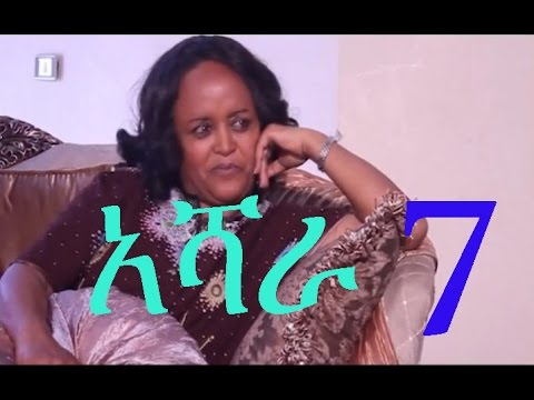 Ashara (አሻራ) Addis TV Ethiopian Drama Series - Episode 7 on KEFET.COM