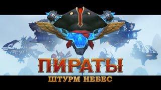 Видео к игре Пираты: Штурм небес из публикации: Пираты: Штурм небес - Обновление 1.3