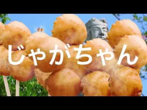 【島原半島CMまとめ】じゃがちゃんの歌/かんざらしの歌/みそ五郎の歌 Song of Shimabara TV-CM