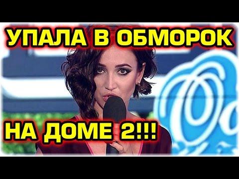ДОМ 2 НОВОСТИ Эфир 30 декабря 2016! (30.12.2016) (видео)