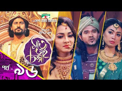 সাত ভাই চম্পা | Saat Bhai Champa |  EP 96 |  Mega TV Series | Channel i TV