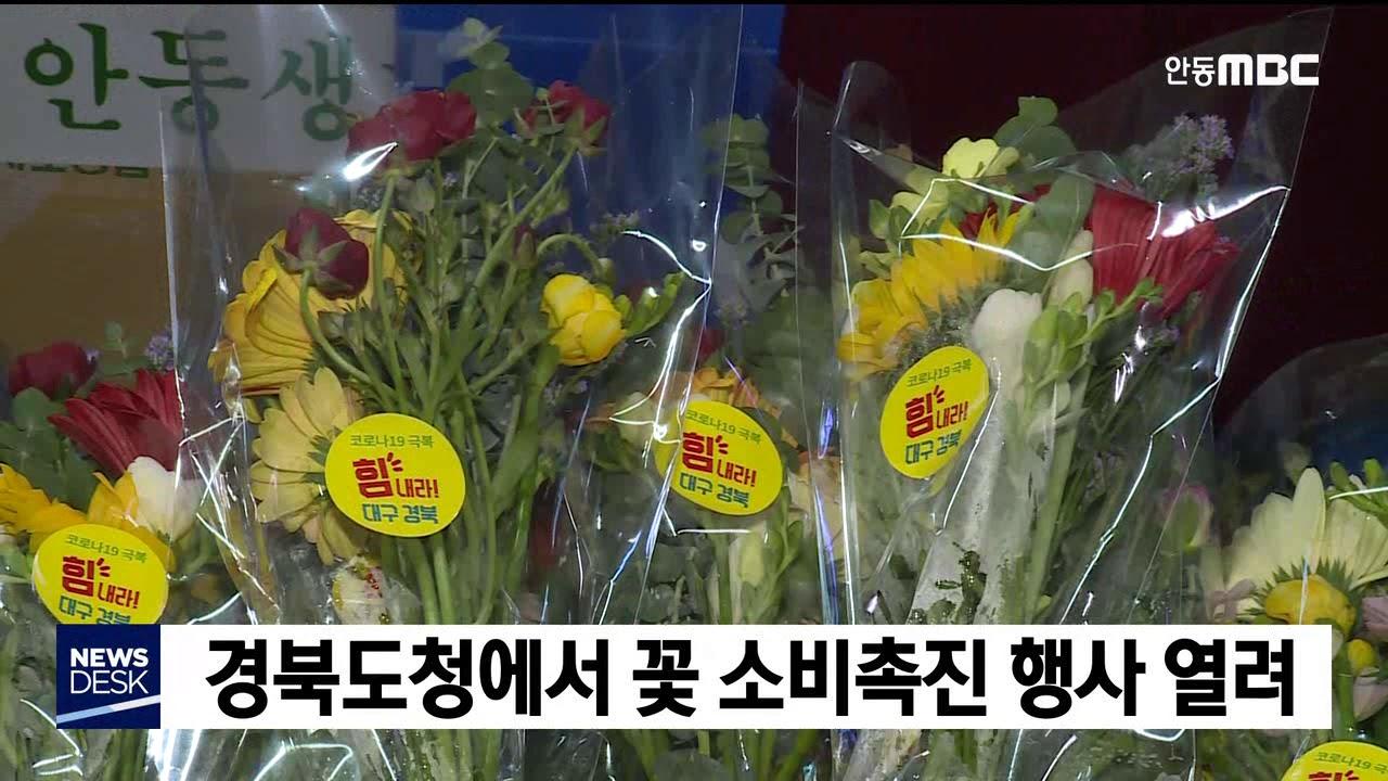 도청에서  꽃 소비촉진 행사 열려