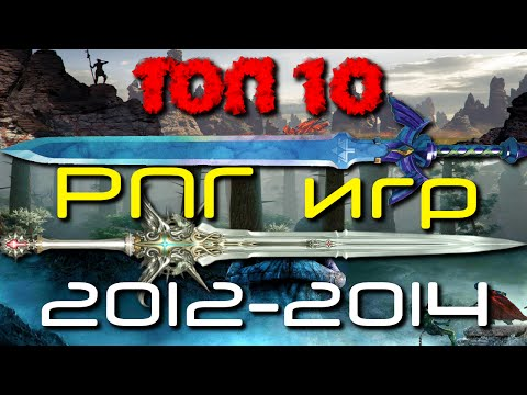 ТОП 10 лучших РПГ игр 2012 - 2014