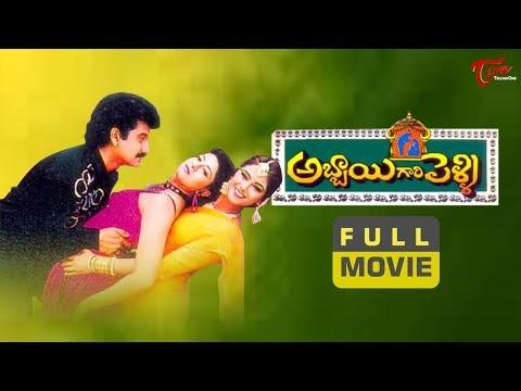 Abbai Gari Pelli Full Movie | Suman | Sanghavi | Simran | TeluguOne