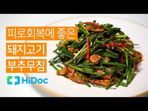 [피로회복에 좋은 음식] 맛있는 종합비타민 돼지고기 부추무침