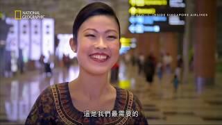 Video Inside Singapore Airlines MP3, 3GP, MP4, WEBM, AVI, FLV Oktober 2018
