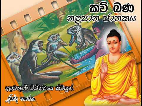 Video Nalapana Jathakaya download in MP3, 3GP, MP4, WEBM, AVI, FLV January 2017