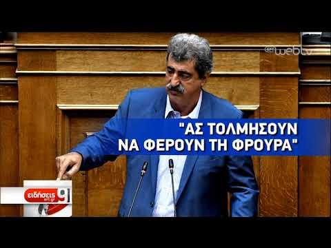 Κόντρες για την εξαίρεση Τζανακόπουλου-Πολάκη | 30/10/2019 | ΕΡΤ