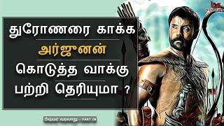 Video துரோணரை காக்க அர்ஜுனன் கொடுத்த வாக்கு | Beeshmar history Tamil - 09 | Mahabharatham | Bioscope MP3, 3GP, MP4, WEBM, AVI, FLV Oktober 2018