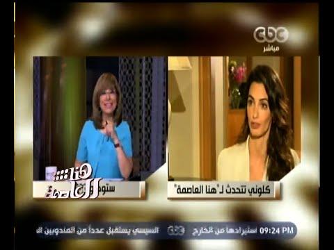 بعد لقائها مع أمل كلوني.. لميس الحديدي: عمرو أديب الأكثر وسامة