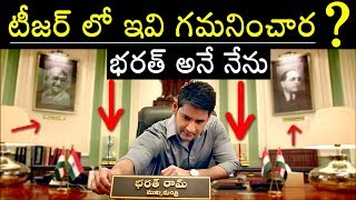 Video Bharat Ane Nenu Teaser - Shocking facts | mahesh babu MP3, 3GP, MP4, WEBM, AVI, FLV April 2018