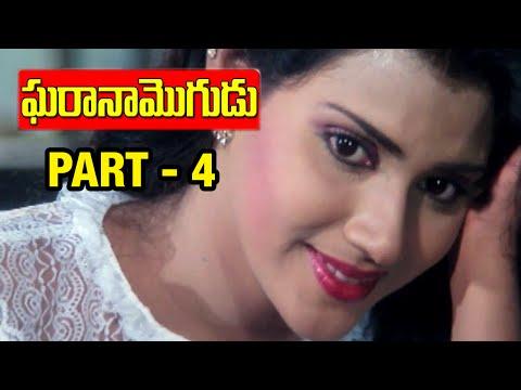 Gharana Mogudu Full Movie | Part 4 | Chiranjeevi | Nagma | Vani Viswanath