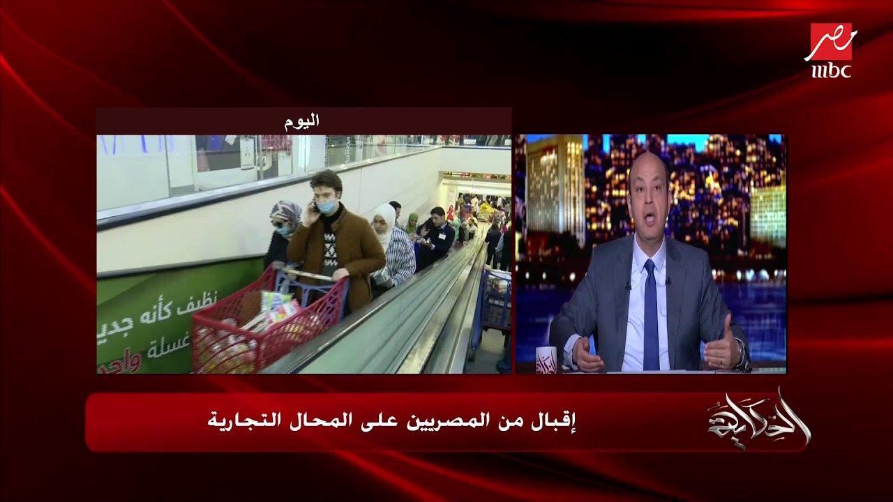 #الحكاية   عمرو أديب عن زحام المصريين في المول: أنتوا كده بتزقوا في سكة تفشي الفيروس
