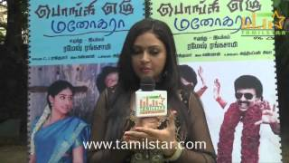 Arunthathi Nair at Ponge Ezhu Manohara Movie Team Interview