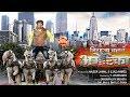 निरहुआ चलल अमेरिका। New Movie Nirahua Chalal America 2018 Upcoming Movie MAHURAT