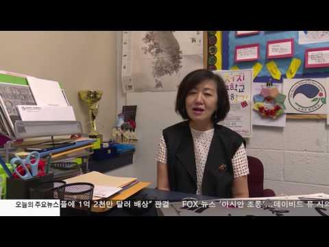 한글 교육, 선택 아닌 필수 10.07.16 KBS America News