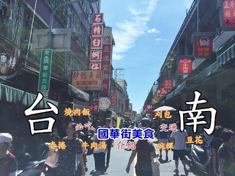 [ 台南旅遊美食 ] 帶你走進登上日本雜誌的台南國華街美食介紹
