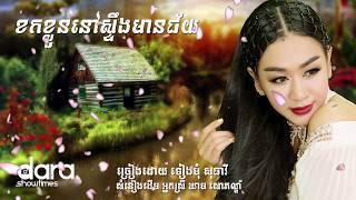 Khmer Travel - ស្អែកមួយពាន់ដង