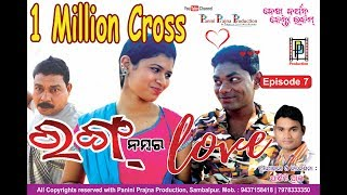 Video New Sambalpuri Comedy// Wrong Number Love... - DDKR- Episode-7 MP3, 3GP, MP4, WEBM, AVI, FLV Januari 2019