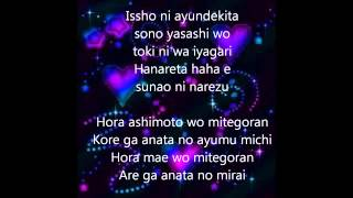 Video Mirae kiroro Lyrics MP3, 3GP, MP4, WEBM, AVI, FLV November 2018
