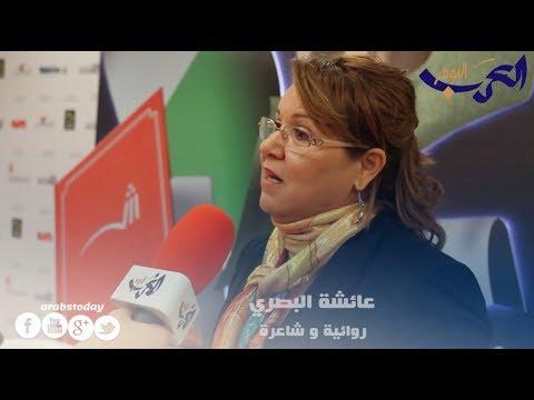 العرب اليوم - شاهد: الشاعرة عائشة البصري تتناول حال الرواية والمرأة في المغرب